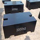 建阳市2吨带有调整腔的钢包标准砝码价格