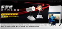 紅外線滅菌器 生產廠家價格