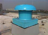 HTF-11-W雙速屋頂風機 屋頂式消防排煙風機