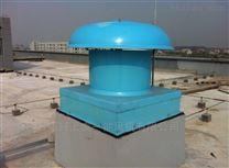 DWT-8玻璃钢轴流屋顶风 2.2KW屋顶排风设备