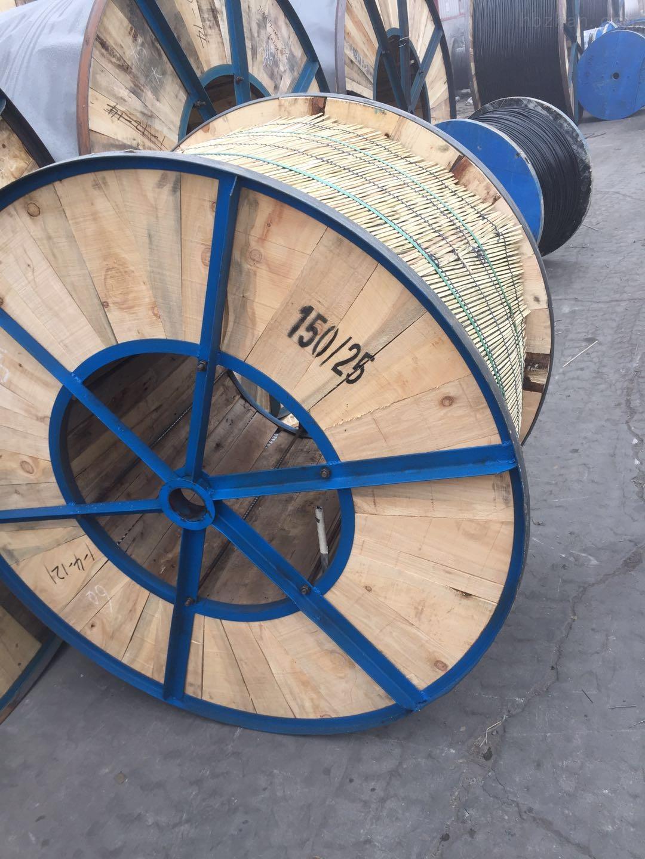 供应河南国网架空导线JL/G1A150/25每米价格