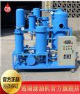ZJD-20液壓油油水分離真空設備