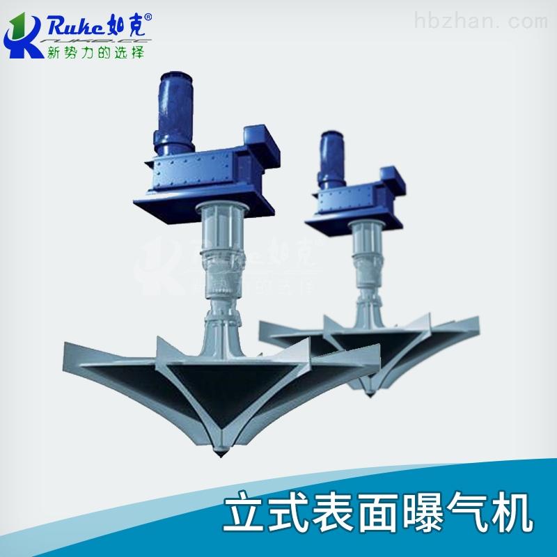 立式表面曝气机污泥处理设备