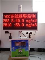 石化印刷噴涂工業專用vocs在線監測系統