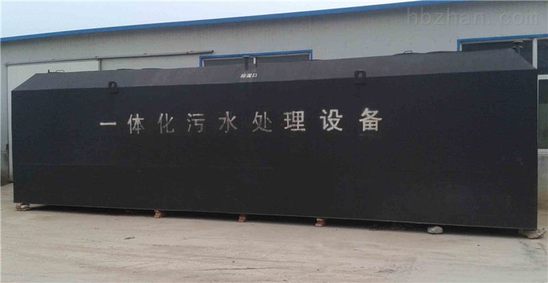 供应岳阳市临湘市地埋式污水处理设备
