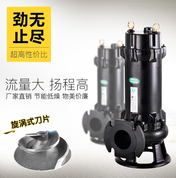 带切割自动搅匀潜水泵ZJWQK-厂家
