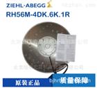 RH56M-4DK.6K.1Rziehl-abegg施樂百離心風機