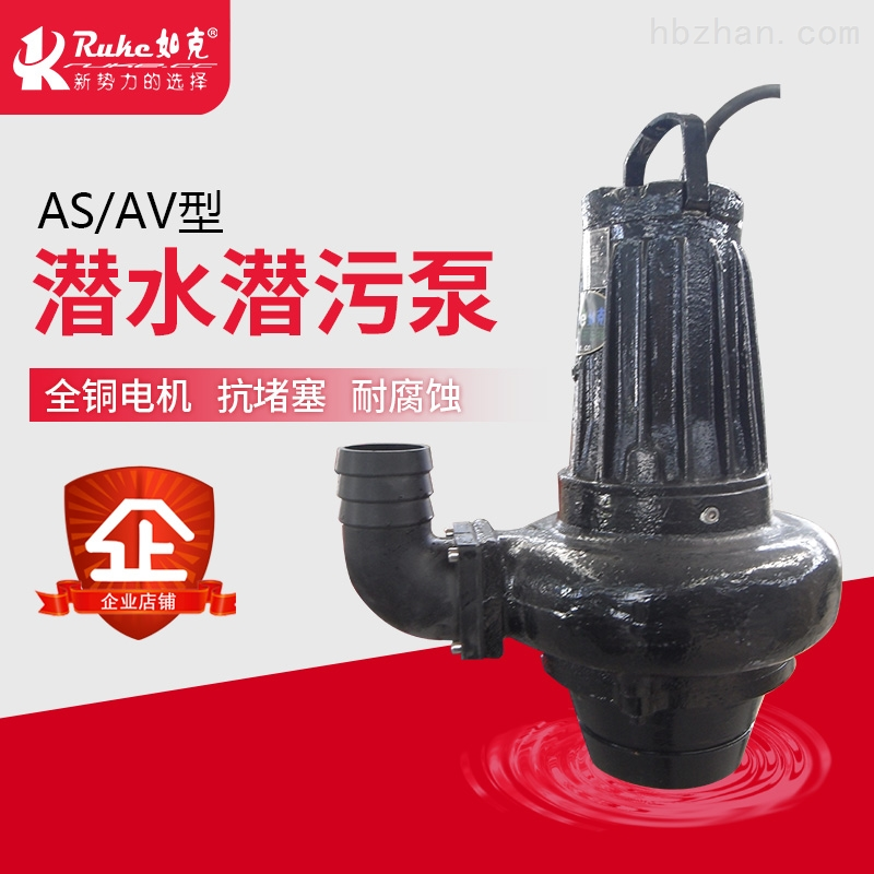 AS潜水潜污泵