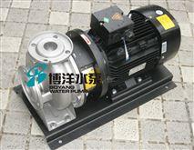 ZS50-32-160不鏽鋼臥式單級單吸管道離心泵