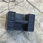 信阳市砝码销售电话-25kg锁型校称砝码报价