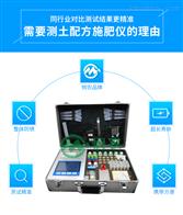 悯农仪器GT-PF40台式微电脑测土配肥仪