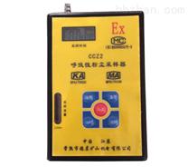 CCZ2呼吸性粉塵采樣器