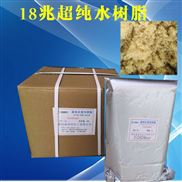SNT-18-纯水抛光树脂