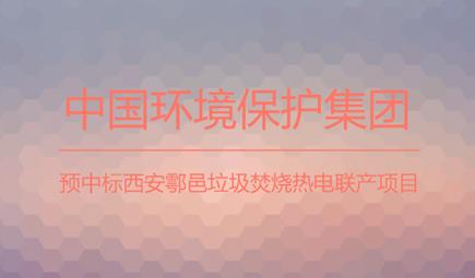 中国环境预中标西安鄠邑垃圾焚烧热电联产项目