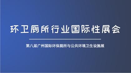 第八届广州国际捕鱼提现厕所与公共环境卫生设施展