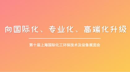 第十届上海国际化工捕鱼提现技术及设备展览会