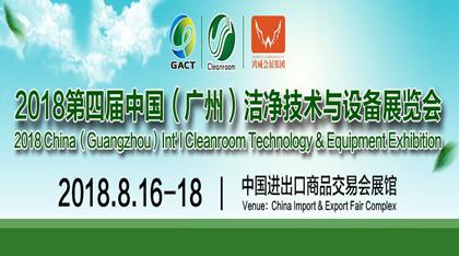 2018第四届中国(广州)国际洁净技术与设备展览会