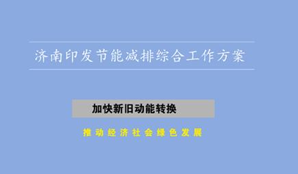 """《济南市""""十三五""""节能减排综合工作方案》"""