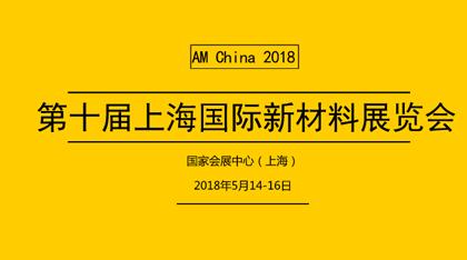第十届上海国际新材料展览会