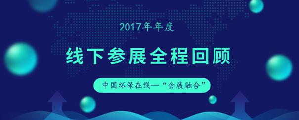 2017中国环保在线参展路线回顾