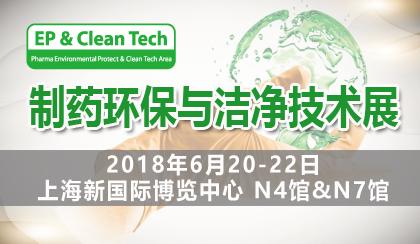2018制药环保与洁净技术展