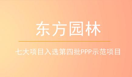 东方园林牢筑综合治理理念 七大项目入选第四批PPP示范项目