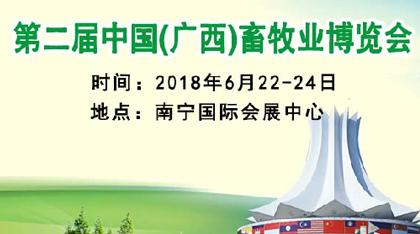 第二届中国(广西)畜牧业博览会