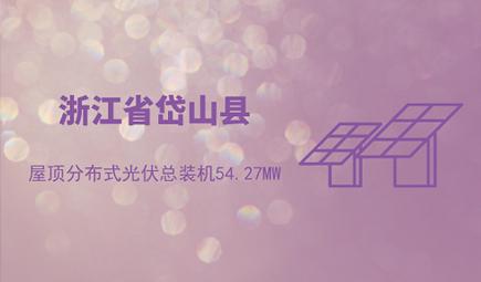 娴�姹���宀卞北�垮�椤跺��甯�寮���浼��昏��?4.27MW