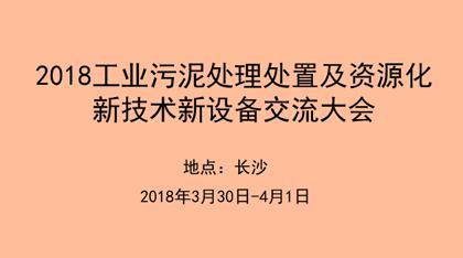 """""""2018工业污泥处理处置及资源化新技术新设备"""" 交流大会"""