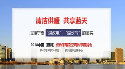 2018中国(银川)供热采暖及空调热泵展览会