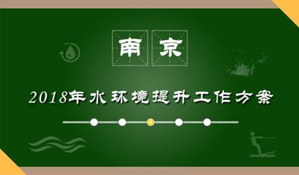 《南京市2018年水环境提升工作方案》印发