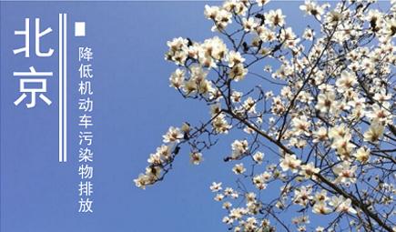 """大气污染来源趋向""""硫降硝升"""" 看北京如何精准施策"""