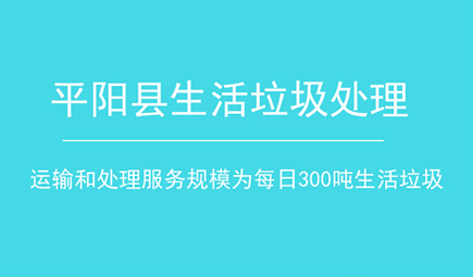 浙江伟明环保签署生活垃圾运输和处理委托协议书