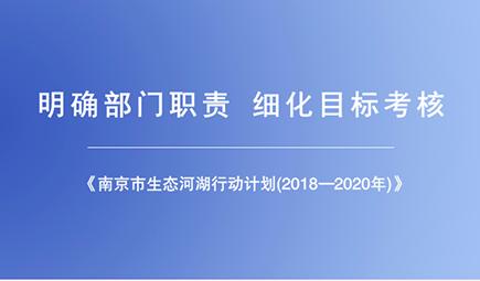 南京市印发生态河湖行动计划(2018—2020年)