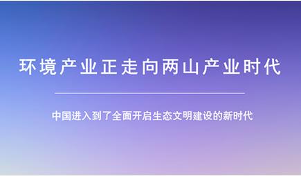 傅涛:环境产业走向两山时代 最伟大的企业正在环境领域产生