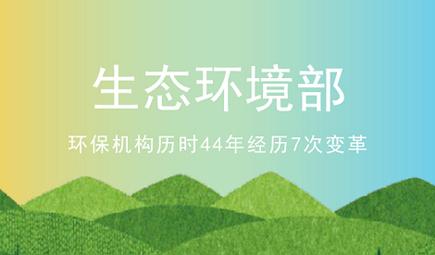 打造系统性治理格局 生态环境部正式挂牌