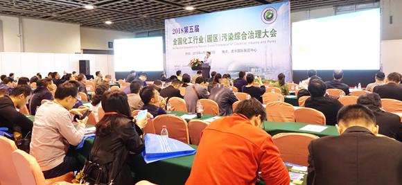 2018第五届全国化工行业(园区)污染综合治理大会成功举办!