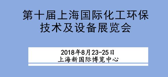 """化工环保需求涨涨涨!CEEF 2018成""""红利收割机"""""""