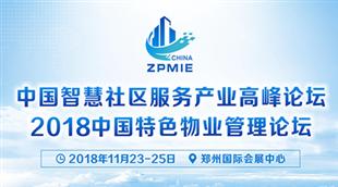 2018中國(鄭州)智慧社區建設暨智慧物業管理產業博覽會