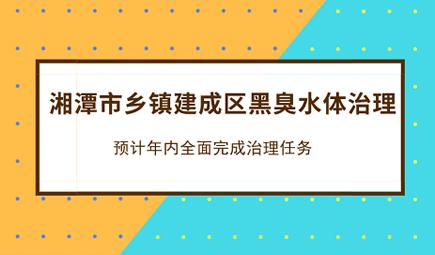 湖南湘潭:3条黑臭水体治理任务有望年内完成