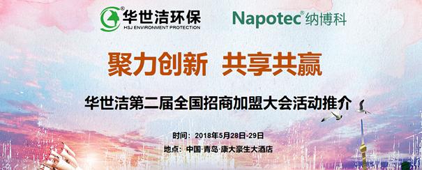 華世潔環保第二屆全國招商加盟大會推介