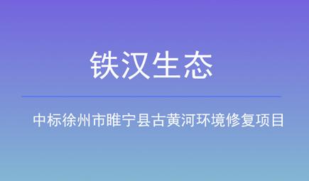铁汉生态中标28亿徐州市古黄河环境修复项目