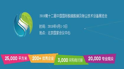 2019第十二届中国国际脱硫脱硝及除尘技术设备展览会