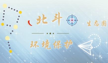 """创""""芯""""后拓展场景应用 """"北斗+环保""""如何实现?"""