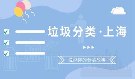 统筹规划细分工作 上海积极探索垃圾分类解决方案