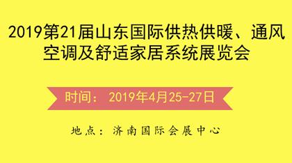 2019第21屆山東國際供熱供暖、通風空調及舒適家居系統展覽會