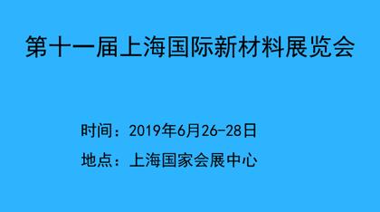 2019第十一屆上海國際新材料展覽會
