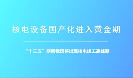 中国核电市场前景与趋势分析 核电企业将迎重大发展机遇