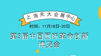 第3届中国厕所革命创新博览会