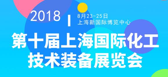定了!2018中国石油和化工企业500强发布会8月上海召开